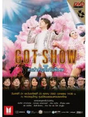cs419 : ดีวีดีคอนเสิร์ต Got Show ตอน คนสำคัญกับวันพิเศษ DVD 2 แผ่น