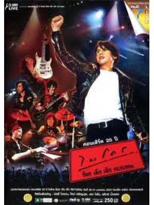 cs422 : ดีวีดีคอนเสิร์ต 25 ปี ไมโคร ร็อค เล็ก เล็ก Returns DVD 1 แผ่น