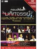 cs423 : ดีวีดีคอนเสิร์ต มหัศจรรย์เพลงสุนทราภรณ์ โดย คุณพระช่วย DVD 1 แผ่น