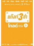 TV186 : แก๊งค์ 3 ช่า โกลด์ ซีรี่ส์ ชุด 21 DVD 1 แผ่น