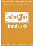 TV187 : แก๊งค์ 3 ช่า โกลด์ ซีรี่ส์ ชุด 22 DVD 1 แผ่น