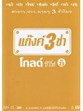 TV188 : แก๊งค์ 3 ช่า โกลด์ ซีรี่ส์ ชุด 23 DVD 1 แผ่น