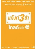 TV189 : แก๊งค์ 3 ช่า โกลด์ ซีรี่ส์ ชุด 24 DVD 1 แผ่น