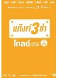 TV190 :แก๊งค์ 3 ช่า โกลด์ ซีรี่ส์ ชุด 25 DVD 1 แผ่น