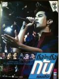 cs431 : ดีวีดีคอนเสิร์ต ถึงไหนถึงกัน คอนเสิร์ต DVD 2 แผ่น