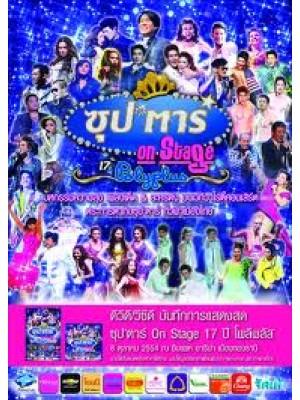 cs434 : ดีวีดีคอนเสิร์ต ซุปตาร์ On Stage 17th Polyplus Concert DVD 1 แผ่น