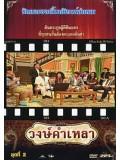 TV203 : วงษ์คำ เหลา เดอะซีรี่ส์ ชุด 2 DVD 1 แผ่น