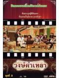TV204 : วงษ์คำ เหลา เดอะซีรี่ส์ ชุด 3 DVD 1 แผ่น