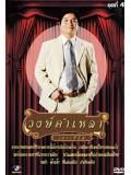 TV205 : วงษ์คำ เหลา เดอะซีรี่ส์ ชุด 4 DVD 1 แผ่น