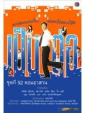 TV208 : เป็นต่อ ชุดที่ 52 ตอนอวสาน DVD 1 แผ่น