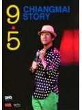 TV210 : เดี่ยวไมโครโฟน 9.5 DVD Master 1 แผ่นจบ