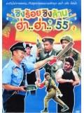 TV215 : ชิงร้อยชิงล้าน ฮ่า..ฮ่า..'55 ชุด 2 DVD 1 แผ่นจบ