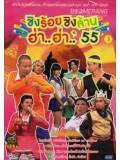 TV216 : ชิงร้อยชิงล้าน ฮ่า..ฮ่า..'55 ชุด 3 DVD 1 แผ่นจบ