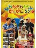 TV217 : ชิงร้อยชิงล้าน ฮ่า..ฮ่า..'55 ชุด 4 DVD 1 แผ่นจบ
