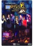 TV219 : บันทึกการแสดงคอนเสิร์ต ผู้หญิงที่อยากกอดตลอดชีวิต DVD 2 แผ่นจบ