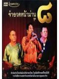 TV221 : จำอวดหน้าม่าน ชุด 8 DVD 1 แผ่นจบ