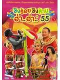 TV224 : ชิงร้อยชิงล้าน ฮ่า..ฮ่า..'55 ชุด 5 DVD 1 แผ่นจบ