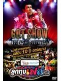 TV230 : คอนเสิร์ต Got Show เพชรตัดเพชร DVD 2 แผ่นจบ