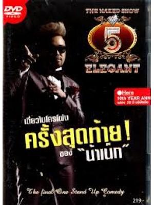 TV233 : THE NAKED SHOW 5 ELEGANT DVD 1 แผ่นจบ