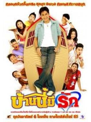 TV235 : บ้านนี้มีรัก ชุดที่ 1 (20 ตอน) DVD 4 แผ่นจบ