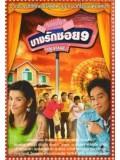 TV236 : บางรักซอย 9 DVD 20 แผ่นจบ