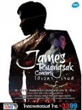 TV243 : James Ruangsak Concert ได้เวลาเจมส์ 2 แผ่นจบ