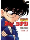 ct0653 : Conan The Series ปี12 [พากย์ไทย]  4 แผ่น