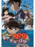 ct0808 : Conan The Movie 17 ตอน ฝ่าวิกฤติเรือรบมรณะ [พากษ์ไทย+ญี่ปุ่น] 1 แผ่น