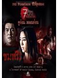 st1103  ละครไทย  7 วันจองเวร  3 แผ่นจบ