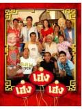st1078  ละครไทย  เฮง เฮง เฮง ปี 2013-2014   [13 แผ่นจบ]