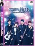 TW141 Fabulous Boys (You re beautiful เวอร์ชั่นไต้หวัน) ซับไทย 4 แผ่น