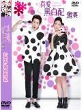 TW143 ซีรี่ย์ไต้หวัน Love Around (ซับไทย) 5 แผ่น