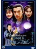 CH021 : หนังจีนชุด ยอดดาบวงศ์พระจันทร์[พากย์ไทย] 2แผ่นจบ