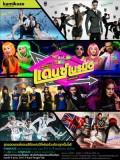 cs378 : ดีวีดีคอนเสิร์ต Kamikaze แดนซ์เนรมิต Concert DVD 2 แผ่น